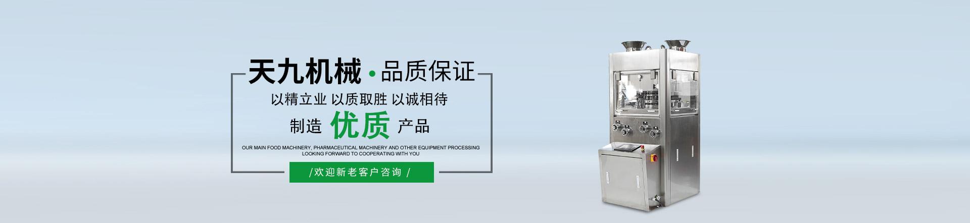 上海双色压片机