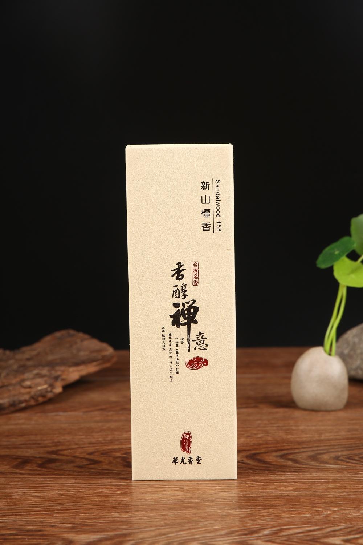 平博app新山檀香