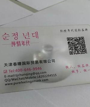 高档透明PVC名片
