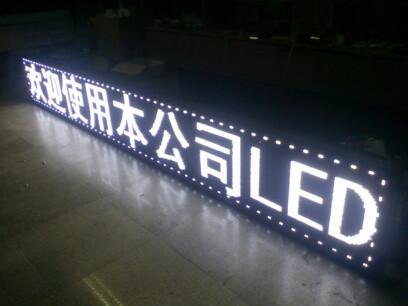 LED单白屏