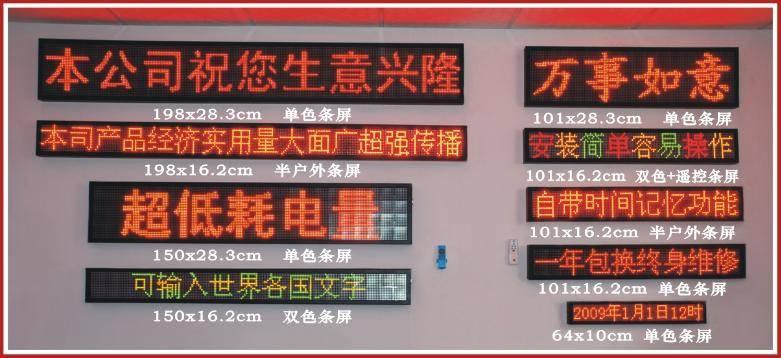 LED单色屏样品