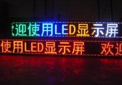 LED七彩显示屏