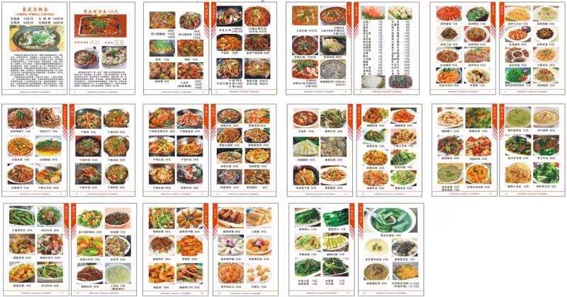 菜谱设计图