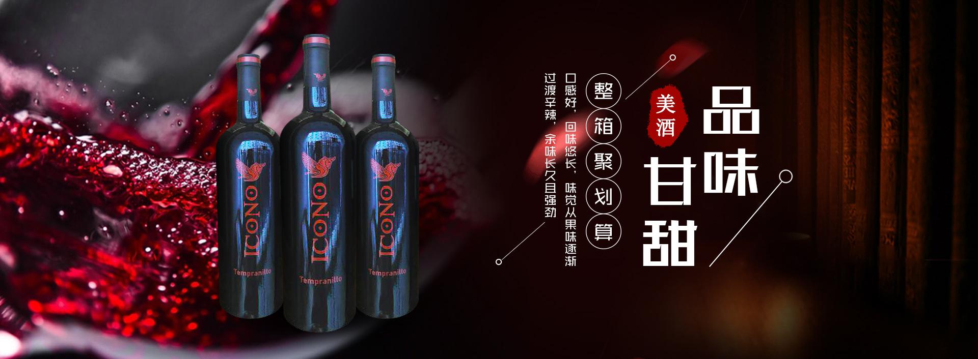 智利赤霞珠红葡萄酒