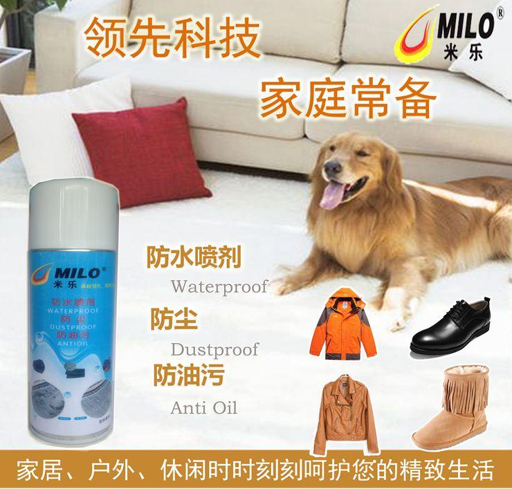 MILO米樂防水噴霧劑