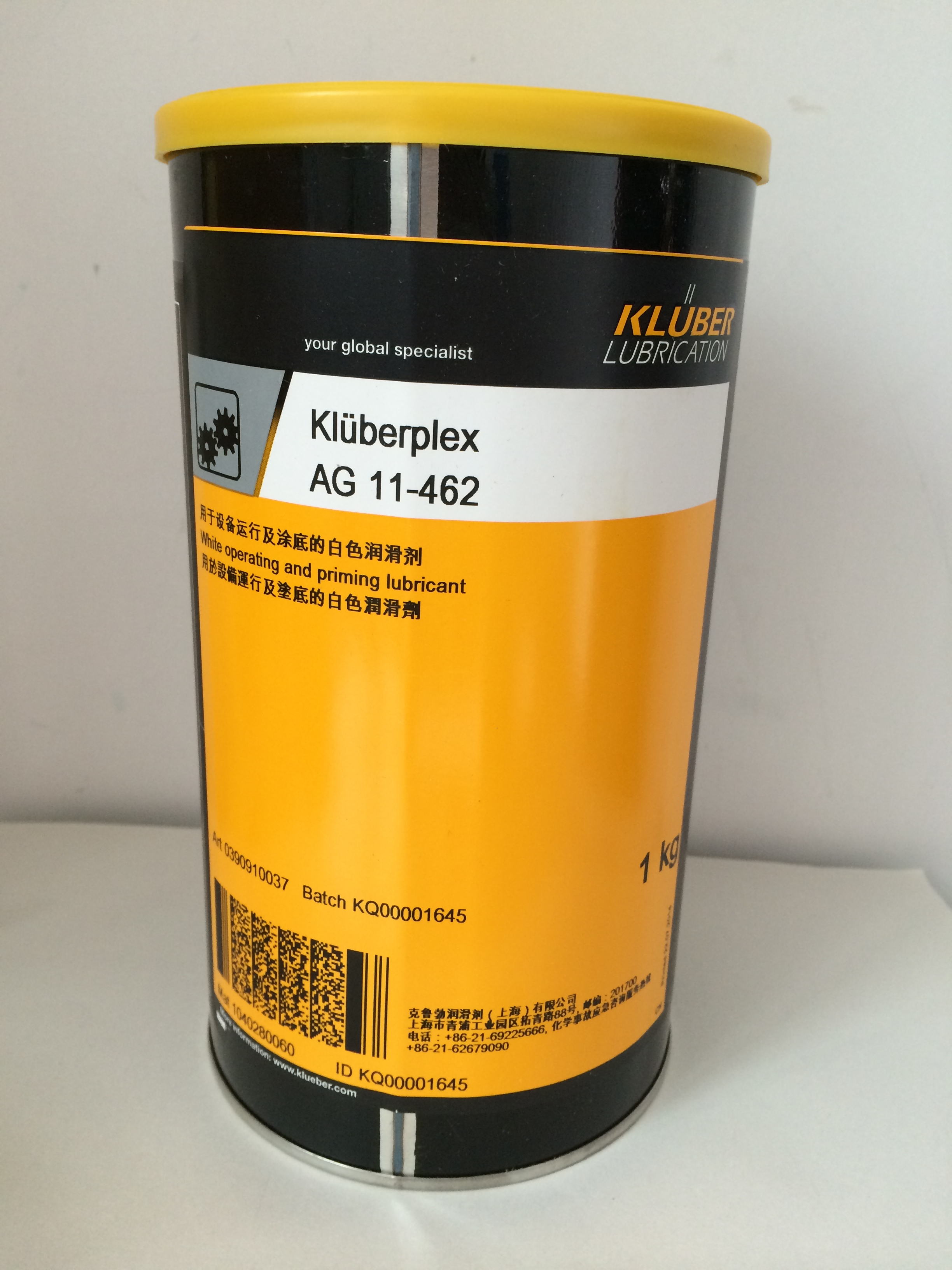 KLUBER AG 11-462潤滑脂
