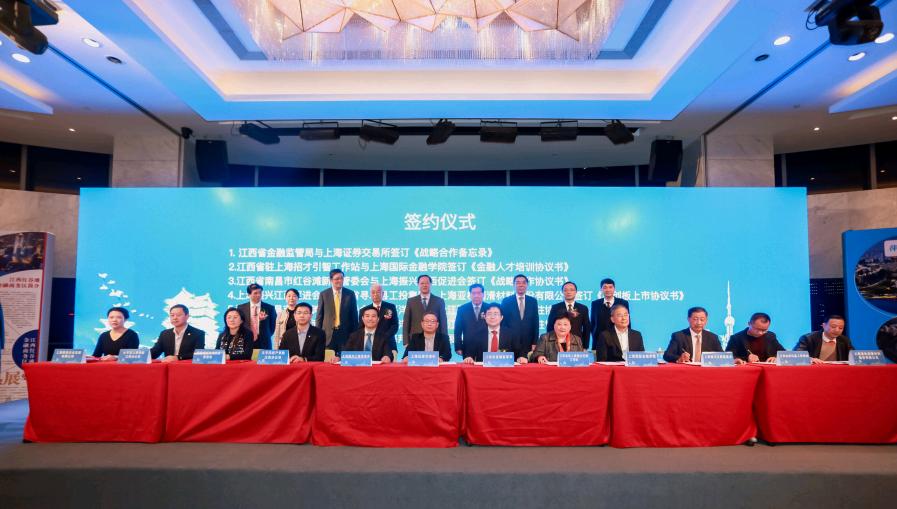 上海振兴江西促进会金融分会成立大会