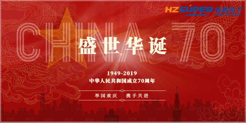 | 杭州休普 | 祝福祖国70周年华诞