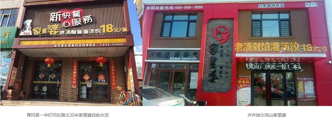 家里婆门店展示牡丹江