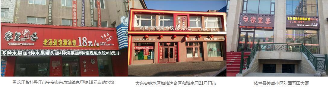 水饺加盟门店展示