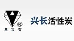 上海兴长活性炭