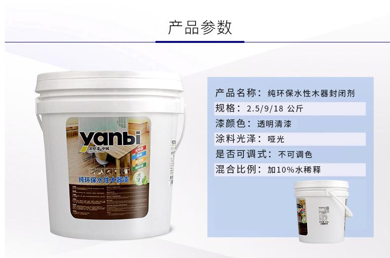 純環保水性木器漆封閉劑