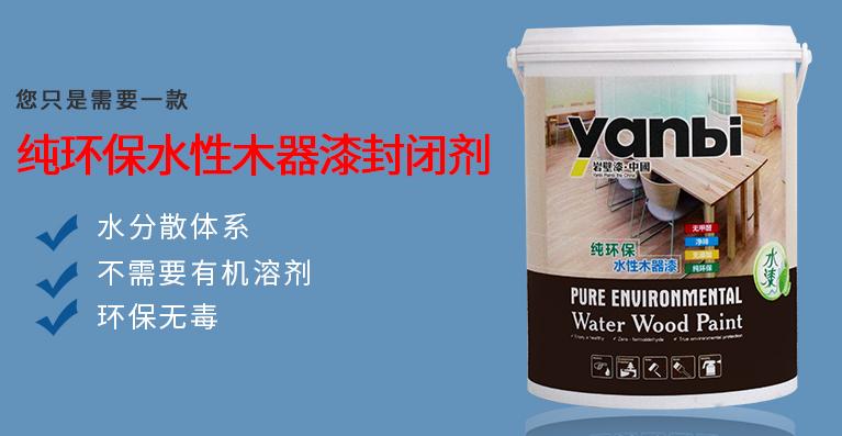 純環保水性木器封閉劑