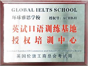 英语口语训练基地授权培训中心