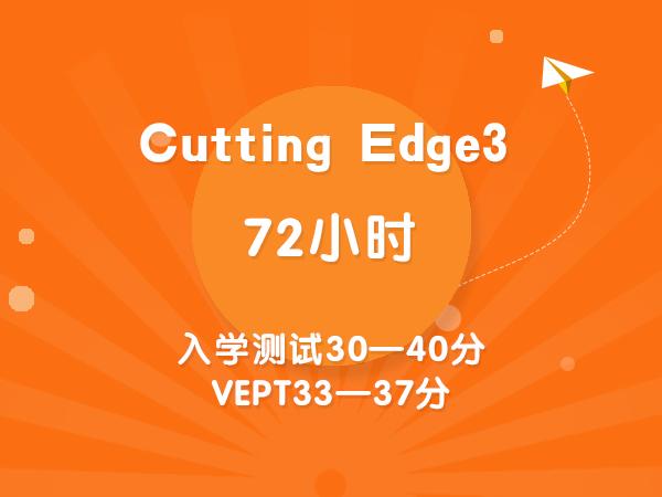 Cutting Edge3  72课时