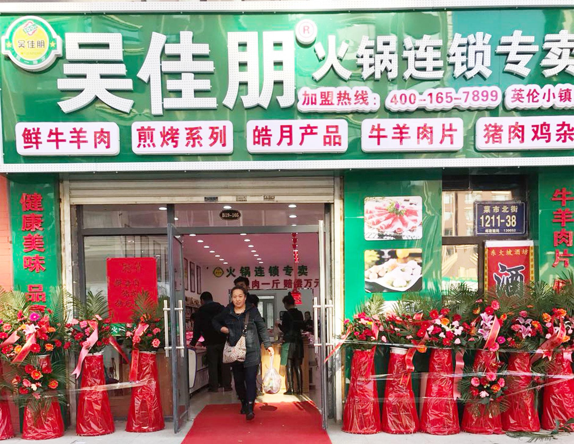 长春火锅食材超市分享火锅市场形式