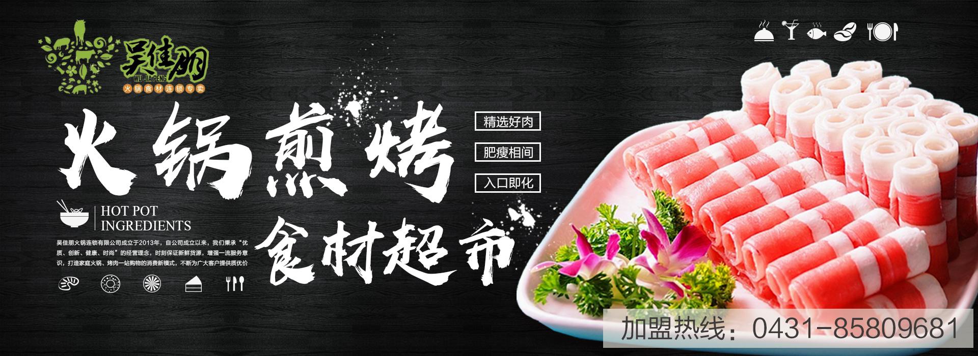 吉林省火锅超市