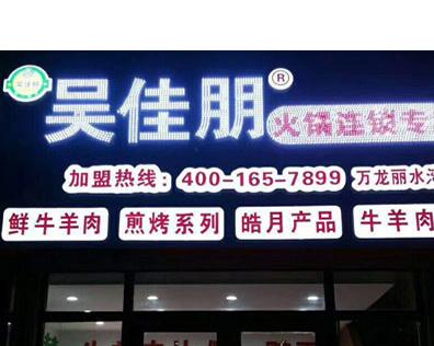 吉林省火锅超市加盟-吴佳朋