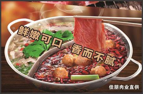 长春火锅食材超市