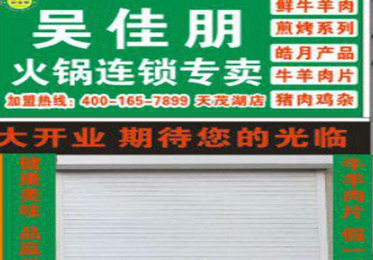 吴佳朋火锅超市分享餐饮行业经营趋势的变化 吴佳朋火锅超市分享餐饮行业经营趋势的变化