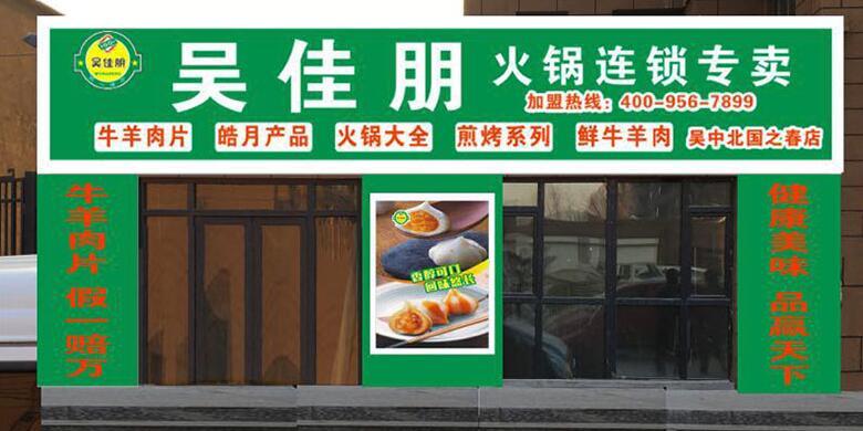 吴佳朋门店