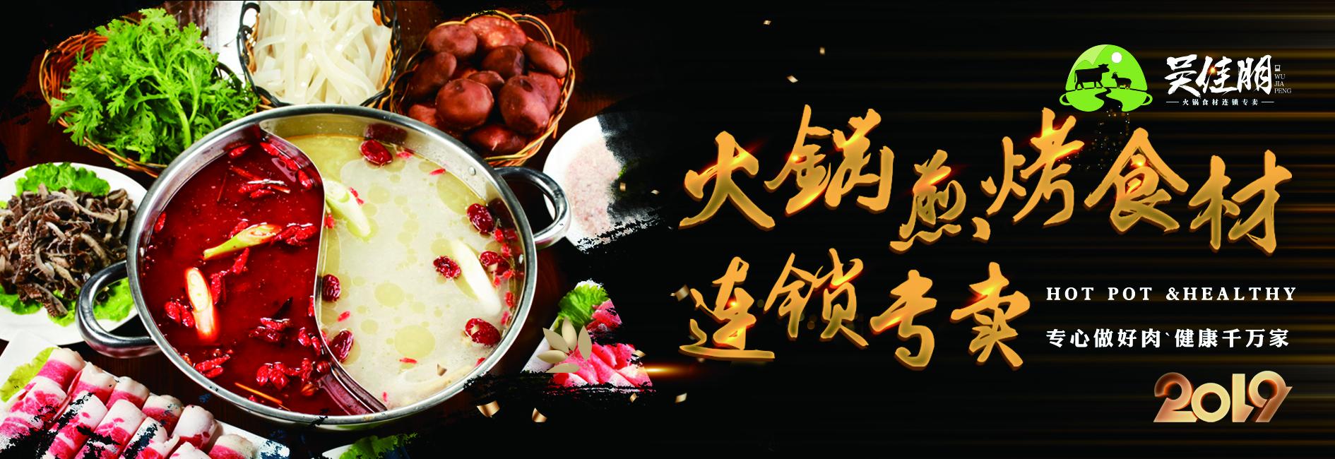 火锅食材超市加盟需注意哪些要素呢?