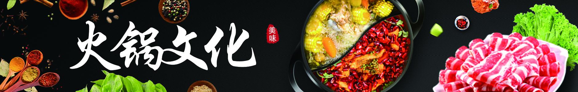 现在流行在家涮火锅! 吴佳朋火锅超市受欢迎