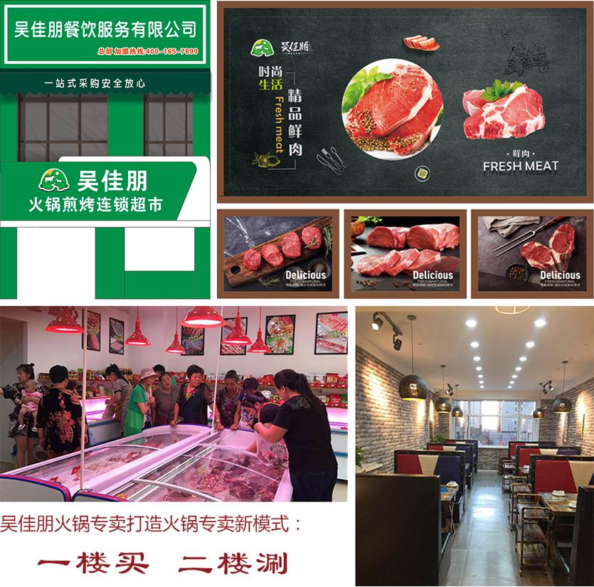 吴佳朋火锅连锁超市