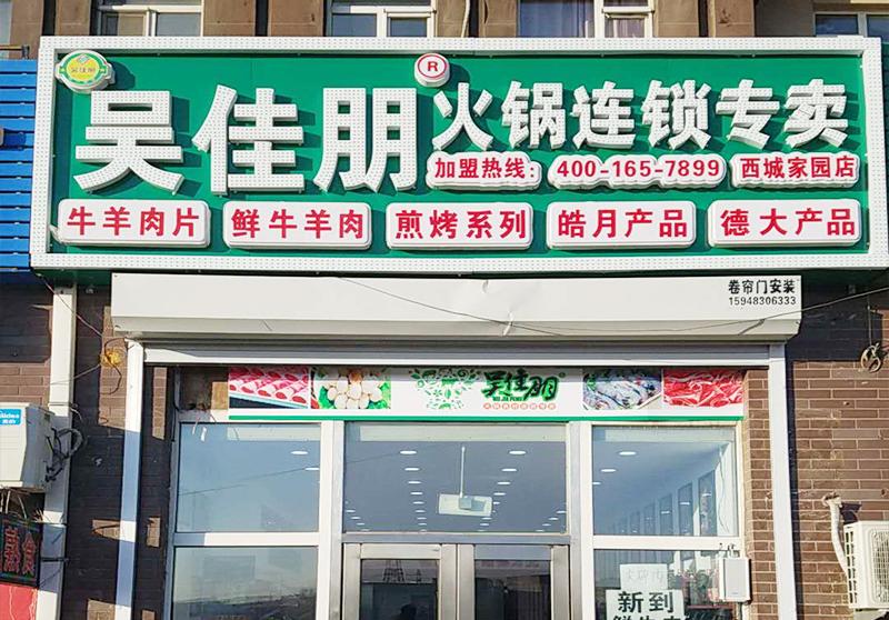 火锅超市该如何教您提高顾客复购率!