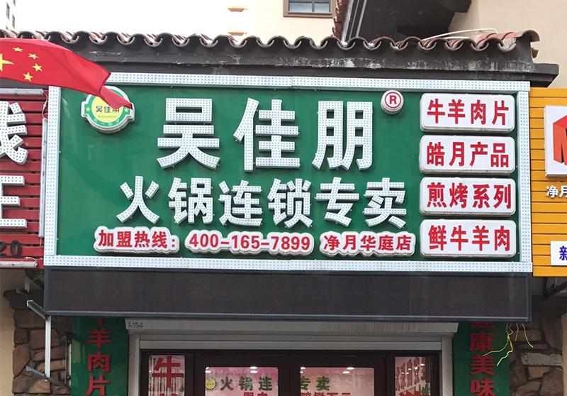 火锅超市加盟吴佳朋分享一定要知道的防控小知识!