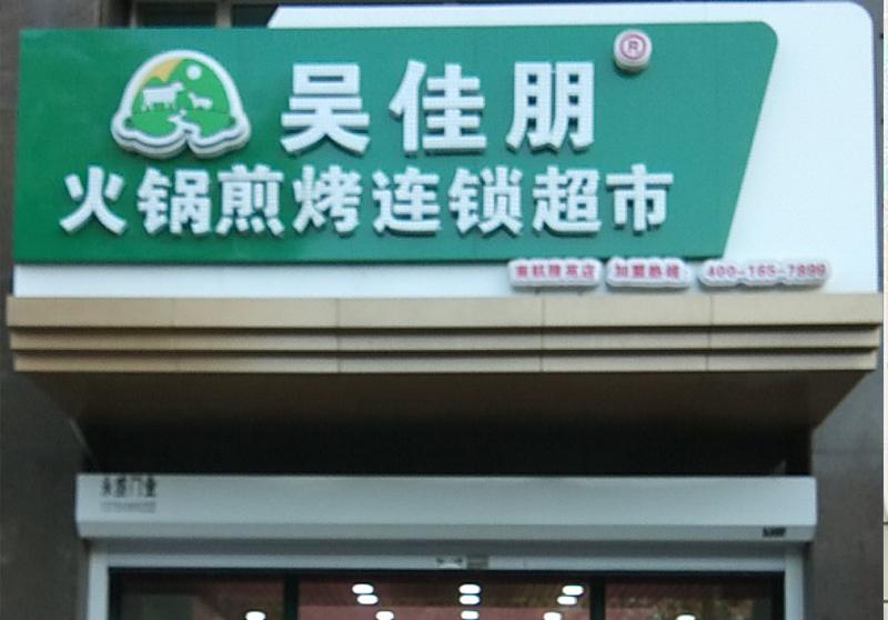 长春火锅食材超市分享怎样挑选羊肉片