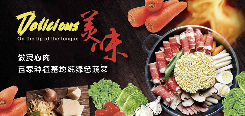 吉林省火锅超市加盟商分享适合自制火锅食材
