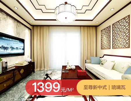 1399-新中式