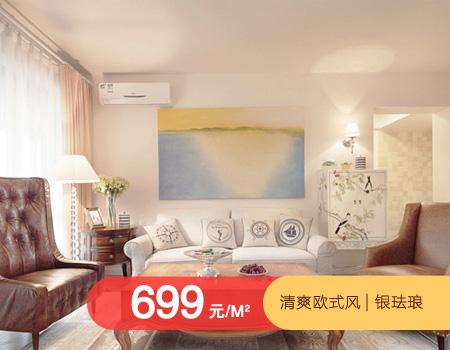 699-清爽歐式風