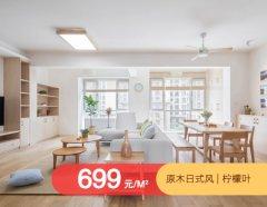 699-原木日式风