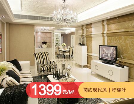 1399-简约现代风