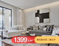 1399-简约现代