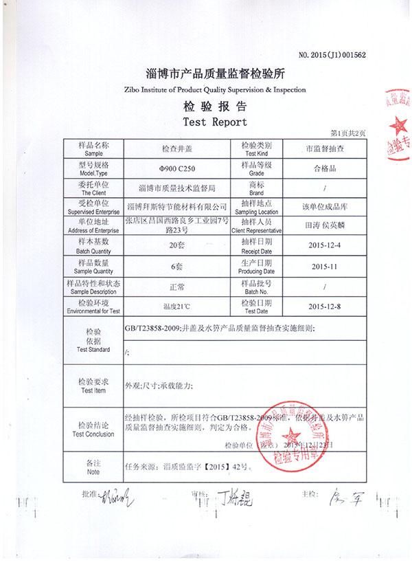 井盖产品质量监督检验报告