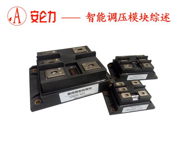 晶闸管智能调压模块.jpg