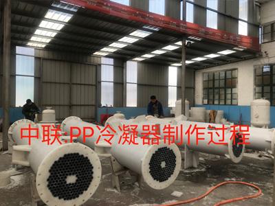 中联PP冷凝器制作过程