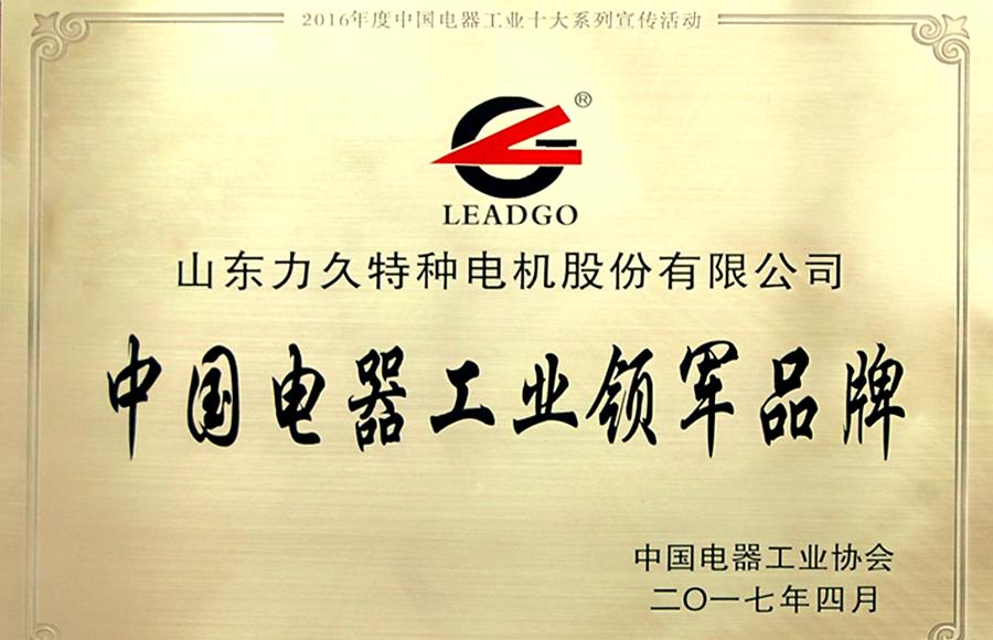 中国电器工业领军品牌