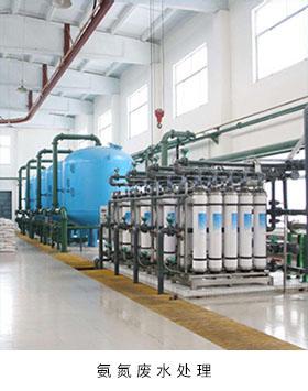 氨氮废水处理