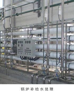 锅炉补给水处理