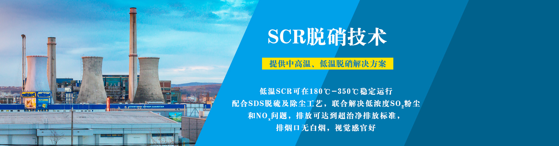 SCR脱硝技术