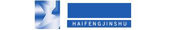 山东海沣金属材料有限公司